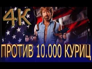 UEBS Чак Норис против 5000 солдат США | Chuck Noris VS 5K Soldiers USA