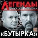 Бутырка - Гулял сентябрь (дуэт с гр.Воровайки)