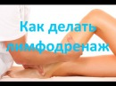 Как делать лимфодренажный массаж | How to do lymphatic drainage massage