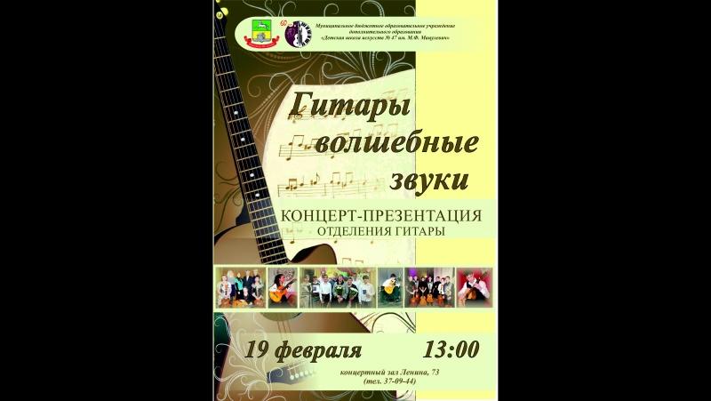 Концерт презентация отделения гитары ДШИ №47 19 февраля 2017. Ведущая Наталья Николаевна Малегонова