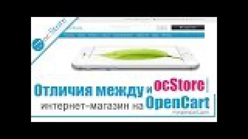 Интернет магазин на Opencart. Отличия между OpenCart и ocStore