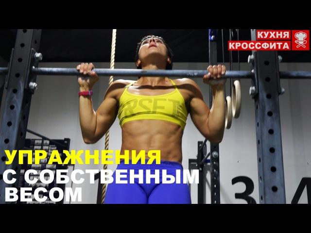 Кроссфит упражнения с собственным весом КУХНЯ КРОССФИТА