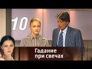 Гадание при свечах. Серия 10 2010 Мелодрама, фантастика @ Русские сериалы