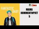 Мама комментирует (BIG BANG - FANTASTIC BABY)