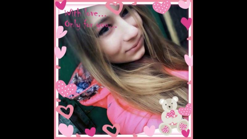 посвешенно любимой девушке ♡