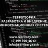 ТЕРР[IT]ОРИЯ - Программное обеспечение на заказ