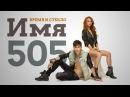Время и Стекло имя 505 Если бы песня была о том,что происходит в клипе Пародия