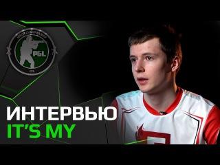 Интервью с It's My, CIS Minor  PGL Major Krakow 2017