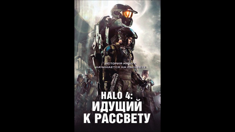 Halo 4 Идущий к рассвету Halo 4 Forward Unto Dawn 2012