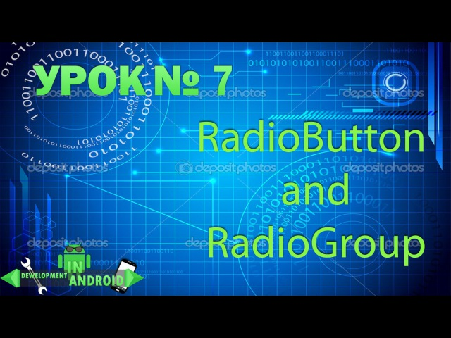 Android обучение Урок 7 RadioButton and RadioGroup JDroidCoder