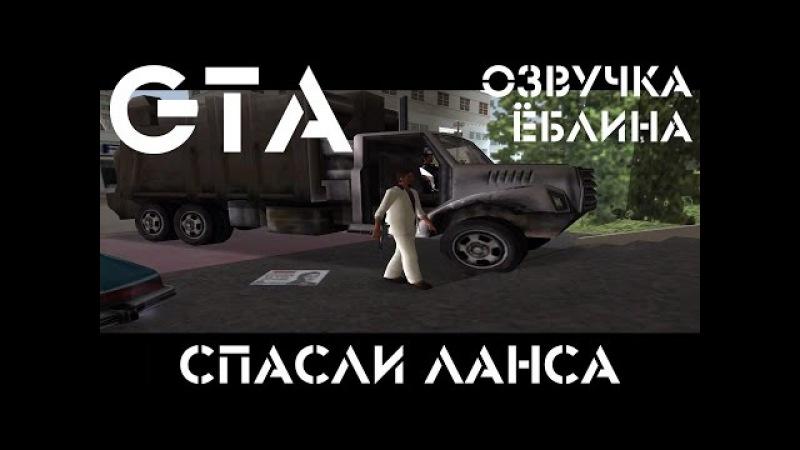 Камера смертников в GTA пройдена в озвучке Ёблина