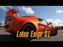 Редчайший Lotus Exige S1, заставивший меня переосмыслить значение слова Хардкор BMIRussian