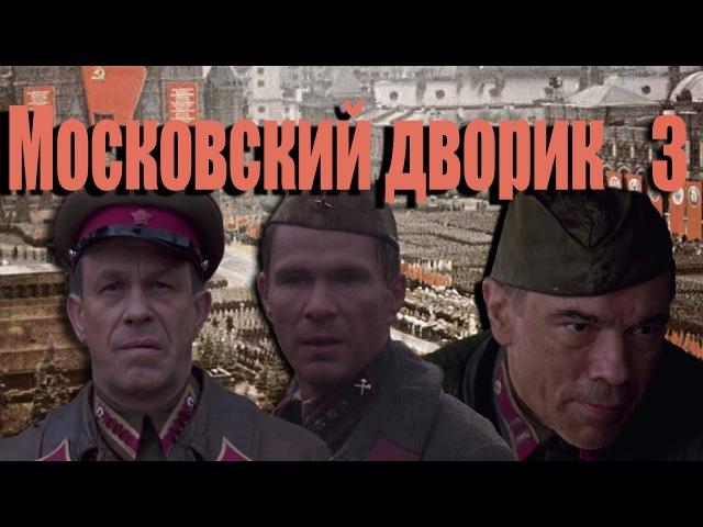 Московский дворик 3 серия 2009