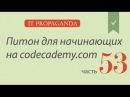 ПК053 - Super это как звонок папику - Python на codecademy на русском