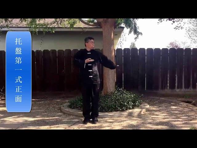 Baguazhang Teacup Exercise 八卦掌托盤練習