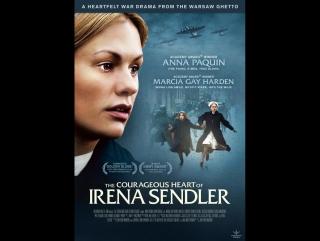 The Courageous Heart of Irena Sendler / Храброе сердце Ирены Сендлер