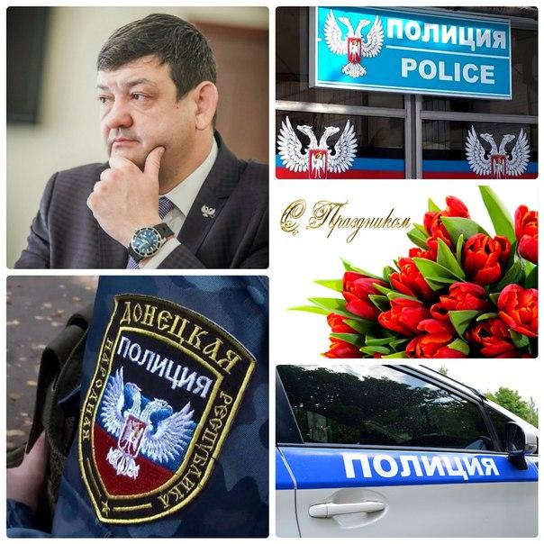 Поздравления главы района с днем милиции