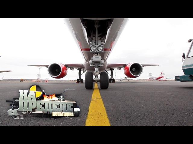 Авиация На пределе Испытания
