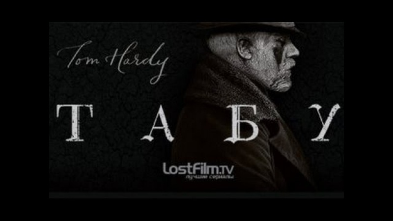 Табу Сезон 1 Серия 4 2017 LostFilm