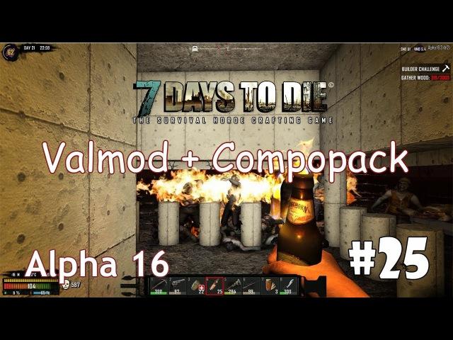 7 Days to Die (Alpha 16 ValMod Compopack) 25 - Третья волна