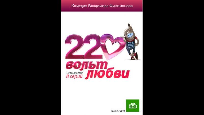 220 вольт любви ( Трейлер 2010 года )