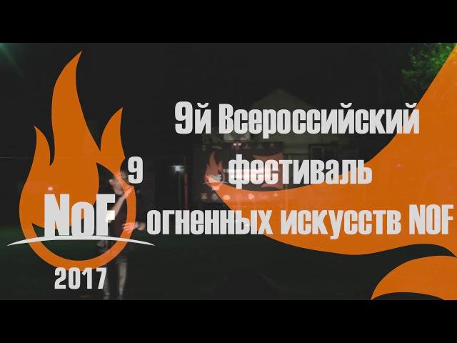 NoF 2017 Показательный 2 Кашлаков и Алх