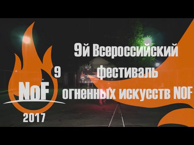 NoF 2017 Соло 2