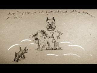 Виктор Берковский и Дмитрий Богданов - Песенка про собаку Тябу (клип)