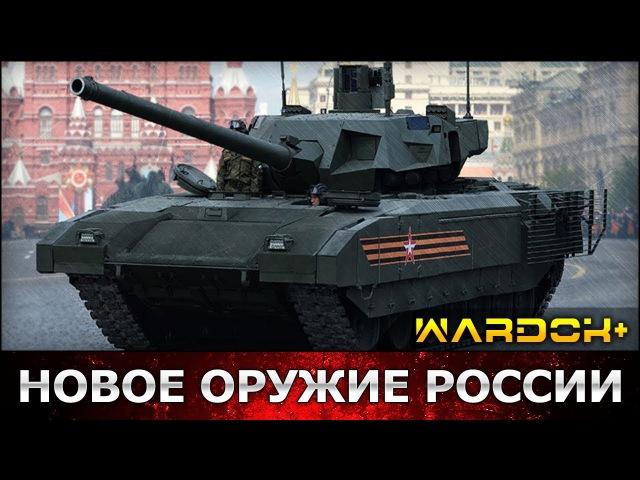Танк Т-14 «Армата» и 2С35 «Коалиция-СВ», БМД-4, БТМ Ракушка, новое оружие России / Wardok