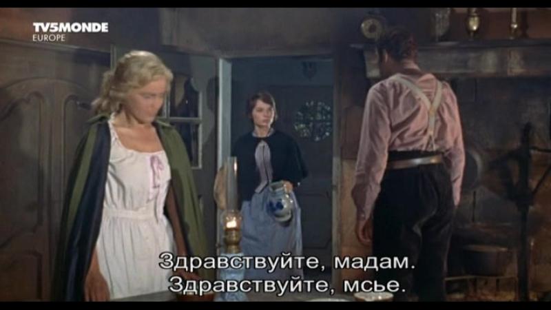 Жизнь Une via 1958 Александр Астрюк