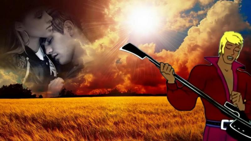 картинка к песне луч солнца золотого прохождении