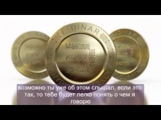 #E-Dinar Coin [Единар Коин]. КАК АЛЬТЕРНАТИВА БАНКОВСКОЙ СИСТЕМЕ.