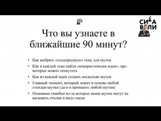 #VKlive: Сила Воли. Как придумать шутки в стендап-формате на любую тему