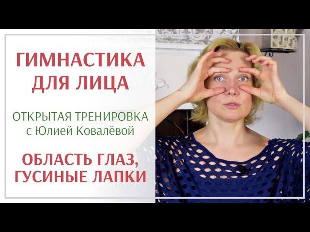 Гимнастика для лица (фейсбилдинг) – Открытая тренировка с Юлией Ковалёвой - Область глаз