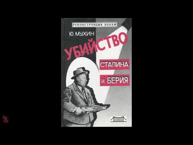 Юрий Мухин ● Убийство Сталина и Берия 1