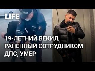 Пострадавший от выстрела сотрудника ДПС в Новосибирской области умер в больнице