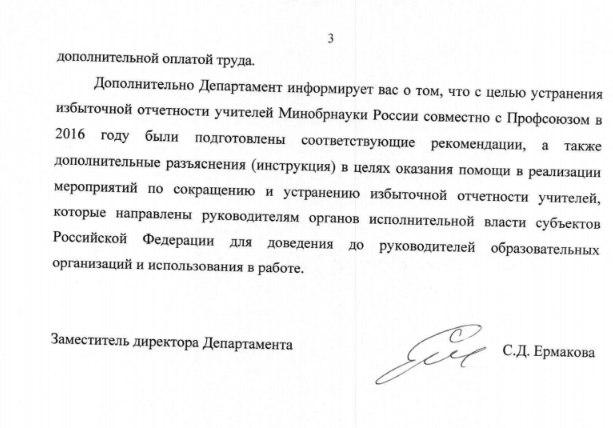 Про конспекты уроков: позиция МинОбразования РФ, изображение №3