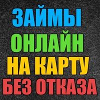 Онлайн займы без отказа украина