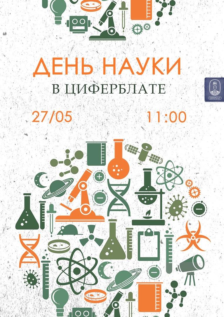 Афиша День науки в Ц