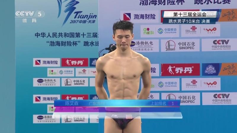 13 ые Китайские Национальные Игры 2017 год Прыжки с 10 метрового трамплина мужчины одиночки