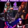 4 апреля Умка и Новый состав в Москве
