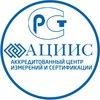 АЦИИС - центр измерений и сертификации