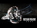 EVE Online Infinite Galaxy CN - ChinaJoy 2018 game trailer