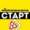 Автошкола Старт | Астрахань