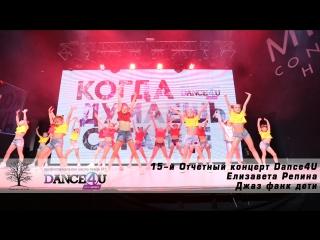 15-й Отчетный концерт Dance4U   Елизавета Репина   Джаз фанк дети