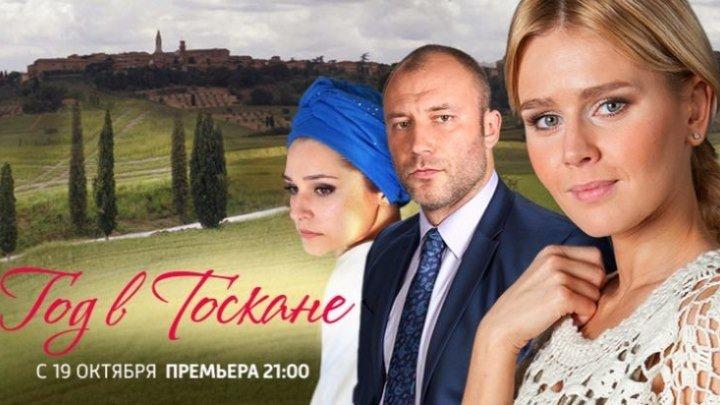 Год в Тоскане 1 серия HD