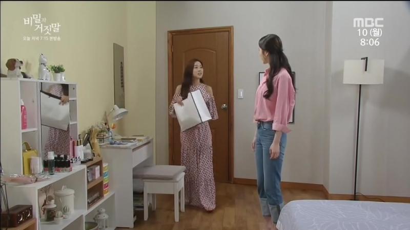 MBC 비밀과 거짓말 47회 2018 09 10