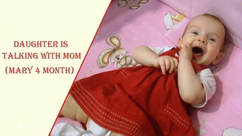 Резвимся, гримасничаем, болтает с мамой Daughter is talking with mom (in 4 months)