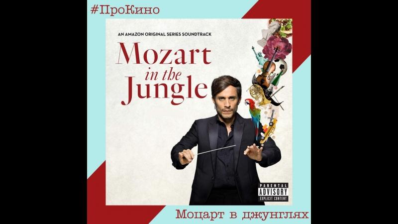 Моцарт в джунглях Mozart in the Jungle Трейлер с русскими субтитрами