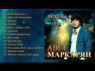 Авет Маркарян - Любовь и сон (Альбом 2017 г)